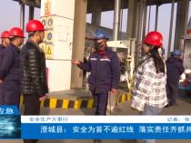 【渭南应急】安全生产万里行 澄城县:安全为首不逾红线 落实责任齐抓共管