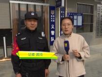 尧山镇坡头村:有了义警队  村民很安心