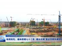 渭南新闻11月11日
