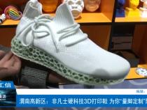 """【渭南工信】高新区:非凡士硬科技3D打印鞋 为你""""量脚定制""""限量款!"""