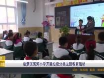 临渭区滨河小学开展垃圾分类主题教育活动
