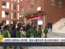 """临渭区北塘实验小学开展""""城乡儿童手拉手 爱心结对共成长""""活动"""