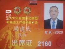 热烈祝贺渭南农民梁建武荣获全国劳动模范