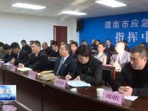 渭南新闻11月19日