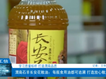 【渭南工信】渭南石羊长安花粮油:每瓶食用油都可追溯 打造放心粮油品牌