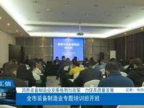 【渭南工信】渭南市装备制造业专题培训班开班
