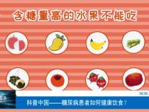【渭南科普】糖尿病患者如何健康饮食?