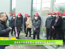 滦州农户到渭来取经 精准施肥是方向