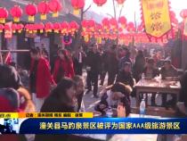 潼关县马趵泉景区被评为国家AAA级旅游景区