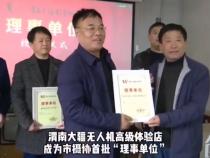 福康无人机体验店成了渭南摄协的理事单位了