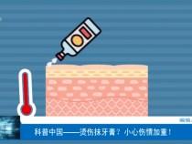 【渭南科普】烫伤抹牙膏?小心伤情加重!