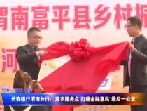 """长安银行渭南分行:惠农服务点 打通金融惠民""""最后一公里"""""""