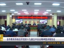 全市教育系统召开党的十九届五中全会精神宣讲报告会