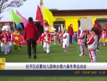 经开区启蒙幼儿园举办第六届冬季运动会