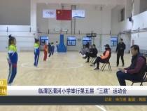 """临渭区渭河小学举行第五届""""三跳""""运动会"""