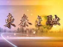 东秦金融11月26日
