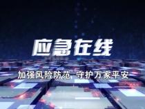 【应急在线】安全生产万里行走进潼关县、澄城县