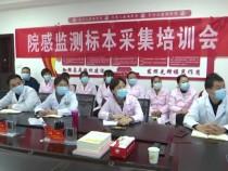 渭南市儿童福利院举行院感监测标本采集培训会