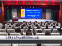 临渭区教育局举办首届品质教育大讲堂
