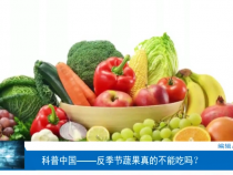 【渭南科普】反季节蔬果真的不能吃吗?