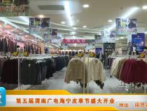 第五届渭南广电海宁皮草节盛大开业