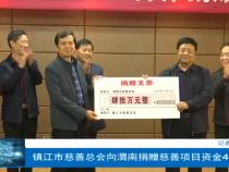 镇江市慈善总会向渭南捐赠慈善项目资金40万元