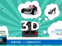 【渭南科普】万能的3D打印