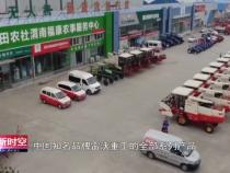 渭南福康公司:推进农业生产科学化  助力乡村振兴