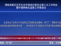 渭南高新区召开生态环境保护委员会第三次工作例会暨环境网格化监管工作推进会