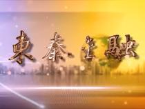 东秦金融12月03日