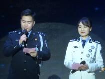 """庆祝首个中国人民警察节暨蒲城县第二届""""我最喜爱的人民警察""""颁奖典礼(下)"""