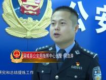 【蒲城公安】同浩涛:我和我的警察梦