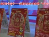 """有福有彩中国牛——刮刮乐2021年新票""""辛丑牛"""""""