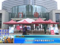 渭南市各部门积极开展疫情防控工作