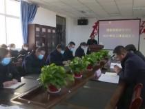渭南市殡葬管理所召开2020年度工作总结会