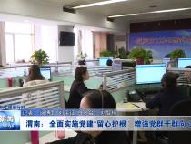 渭南新闻1月31日