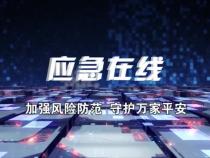 """【应急在线】渭南市切实做好""""元宵节""""和全国""""两会""""期间安全防范工作"""