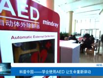 【渭南科普】学会使用AED 让生命重新律动