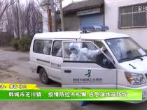 韩城市芝川镇:疫情防控不松懈 应急演练筑防线