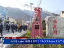 临渭区赴省内5县区考察学习产业发展和乡村建设工作