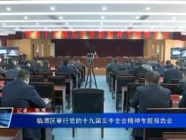 临渭区举行党的十九届五中全会精神专题报告会