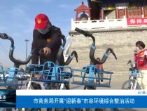 """渭南市商务局开展""""迎新春""""市容环境综合整治活动"""