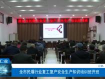 渭南市民爆行业复工复产安全生产知识培训班开班
