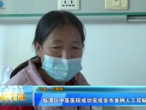 渭南市临渭区中医医院成功完成全市首例人工耳蜗植入术