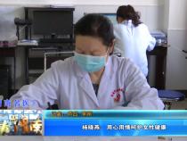 《渭南名医》杨晓燕:用心用情呵护女性健康