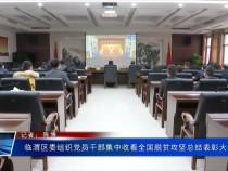 临渭区委组织党员干部集中收看全国脱贫攻坚总结表彰大会