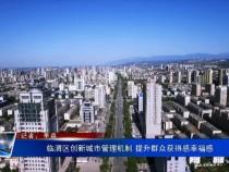 临渭区创新城市管理机制 提升群众获得感幸福感