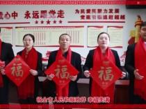 渭南市民政局向全市人民拜年