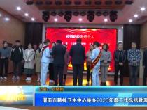渭南市精神卫生中心举办2020年度工作总结暨表彰大会