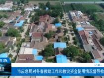 渭南市应急局对冬春救助工作和救灾资金使用情况督导检查